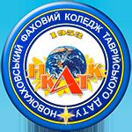 Новокаховський агроколедж
