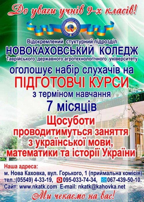 pidgotovchi kursi 2019 7 misaciv