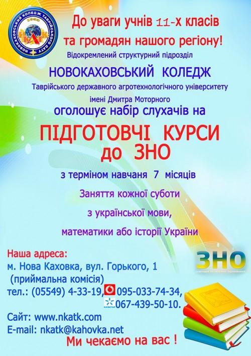 pidgotovchi kursi zno 2019