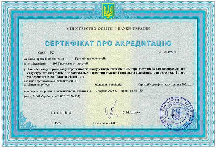 sertifikat zv